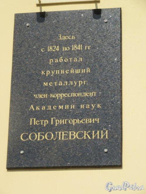 Наб. Лейтенанта Шмидта, д. 45. Горный институт. Мемориальная доска П.Г. Соболевскому