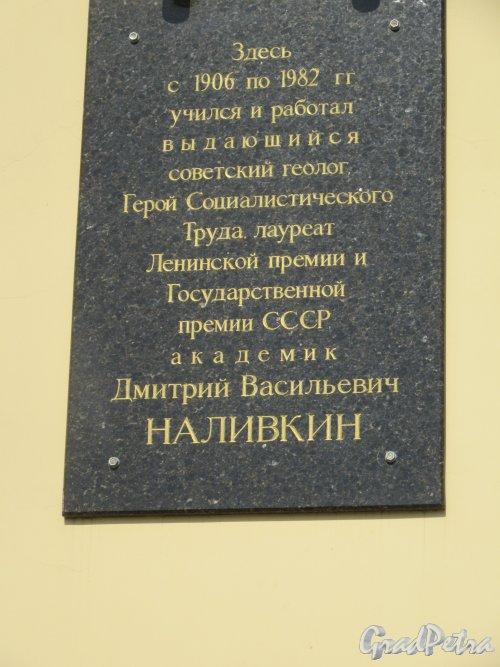 Наб. Лейтенанта Шмидта, д. 45. Горный институт. Мемориальная доска Д.В. Наливкину