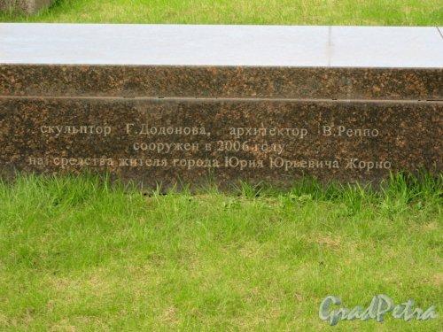 Памятник А. А. Ахматовой. Авторская надпись на постаменте. фото апрель 2018 г.