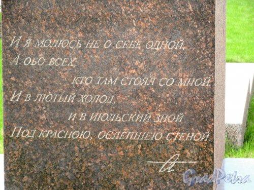Памятник А. А. Ахматовой. Цитата из стихотворения Ахматовой на пьедестале. фото апрель 2018 г.