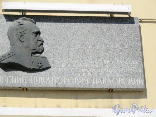Университетская наб., д. 1. Мемориальная доска Е.Н. Павловскому