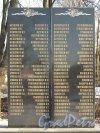 Мемориал погибшим землякам в пос. Парголово на пересечении Выборгского шоссе и улицы Ломоносова. Правая вертикальная плита с именами погибших. Фото апрель 2012 г.