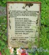 Лен. обл., Гатчинский р-н, пос. Сиверский. Парк-мемориал жертвам Великой Отечественной войны в посёлке Строганов Мост. Список погибших. Фото 22 июня 2014 г.