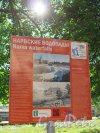 Историческая справка о Нарвских водопадах. фото июль 2015 г.