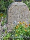 Шлиссельбург, г. Крепость Орешек. Могила русских солдат 1702 года. Надпись на стелле. фото август 2015 г.