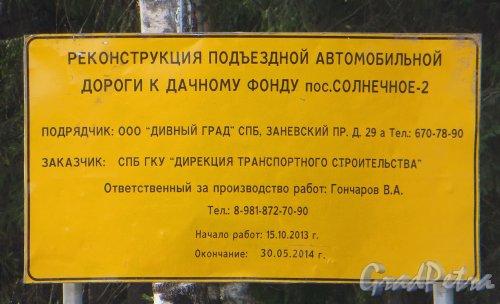 Информационный щит о строительстве новой дороги к дачному фонду Солнечное-2. Фото 28 апреля 2014 года.