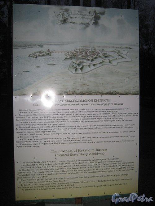 Лен. обл., Приозерский р-н, г. Приозерск, музей-крепость «Корела». Информационный щит. Фото 22 декабря 2013 г.