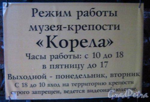 Лен. обл., Приозерский р-н, г. Приозерск, музей-крепость «Корела». Информация о времени работы. Фото 22 декабря 2013 г.