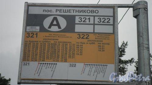 Поселок Решетниково. Площадь. Расписание автобусов №№ 321,322 Решетниково-Зеленогорск. Фото 5 сентября 2015 года.