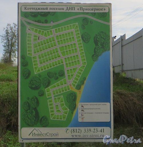 План ДНП Коттеджного посёлка «Приозёрное». Фото 12 мая 2015 года.
