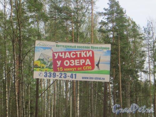 Информационный баннер Коттеджного посёлка «Приозёрное». Фото 12 мая 2015 года.