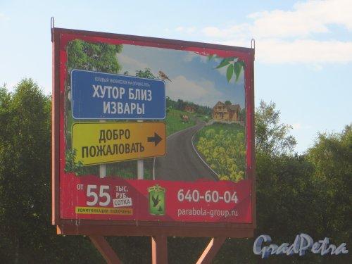 Лен. область, Ломоносовский р-н, деревня Савольщина. Рекламный щит коттеджного посёлка «Хутор близ Извары». Фото 5 августа 2014 года.