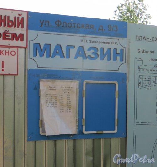 Лен. область, Ломоносовский р-н, деревня Таментонт. Режим работы магазина и расписание автобуса № 671 А. Фото 22 июня 2016 года.