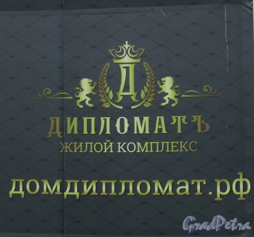 Логотип жилого комплекса «Дипломатъ». Фото 26 марта 2016 года.