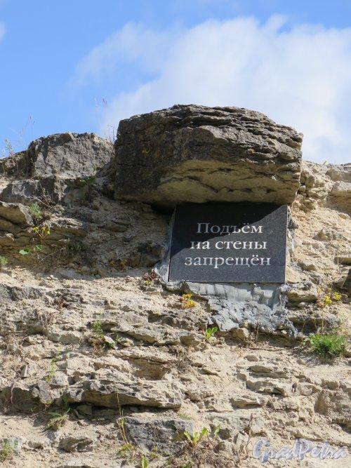 Копорская крепость, 13-18 вв. Предупредительная надпись. фото июль 2015 г.
