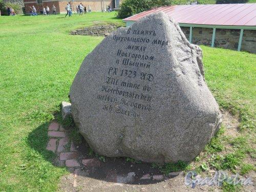 Шлиссельбург, г. Крепость Орешек. Памятный камень в честь Орехевецкого мира. фото август 2015 г.