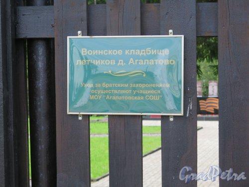 Пос. Агалатово. Воинское кладбище лётчиков у Приозерского шоссе. Табличка перед входом. фото октябрь 2016 г.