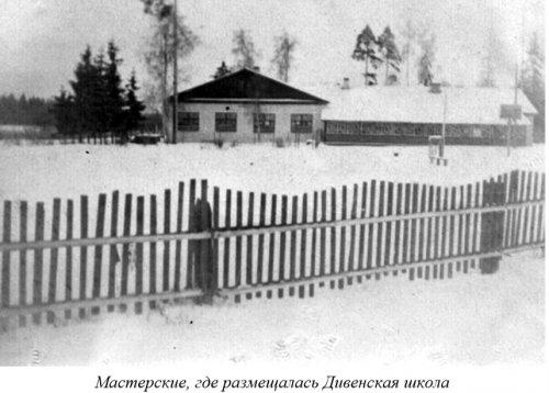 Посёлок Дивенский. Мастерские, в которых располагалась Дивенская школа.