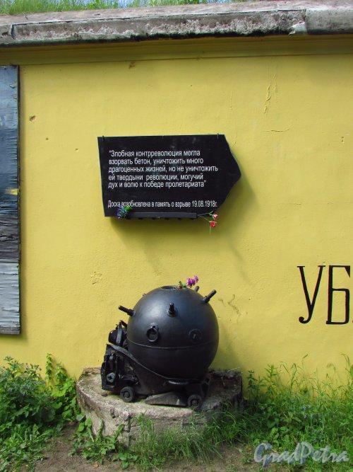 мемориальная доска в память о взрыве 19 августа 1918 года