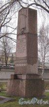 Памятник Первой Революционной Маёвке около здания проходной завода «Северная Верфь». Фото февраль 2014 г.
