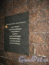 Памятный знак «Мы помним Вас» в Московском Парке Победы. Фрагмент. Фото февраль 2014 г.