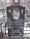 Богословское кладбище. Могила В.П. Блажевича. Фото февраль 2014 г.
