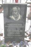 Богословское кладбище. Могила физика Д.Н. Третьякова (1935-2002). Фото февраль 2014 г.