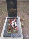 Захоронение Н.Е. Бителева на Мартышкинском братском захоронение в городе Ломоносов. Фото 7 марта 2014 г.