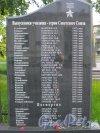 г. Петергоф. Памятные стеллы выпускникам ВОКУ, Героям Советского Союза, около дома 25 по Константиновской ул. Фото 8 июня 2014 г.