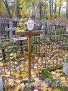 Пос. Стрельна, Стрельнинское кладбище. Захоронение В.И. Абраменко. Фото 16 октября 2014 г.