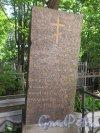 Шуваловское кладбище. Надгробие Донской артиллерии Сотнику И.А. Федорову. фото август 2015 г.