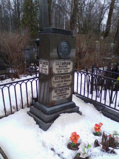 Богословское кладбище. Захоронение Штыковых. Фото февраль 2014 г.