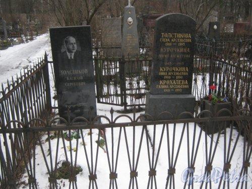 Богословское кладбище. Захоронение Курочкиных-Крохалёвой-Толстиковых. Фото февраль 2014 г.