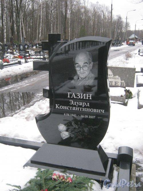Богословское кладбище. Захоронение Э.К. Газина (1941-2007). Фото февраль 2014 г.