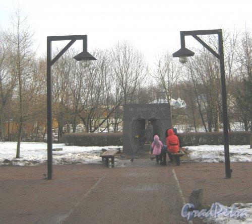 Памятник «Не забывайте нас!» в части парка Красное Село между ул. Равенства и пер. Щуппа. Фото 24 февраля 2014 г.