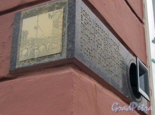 Невский пр., дом 54. Памятный знак «Репродуктор» на стене дома. Фото май 2014 г.