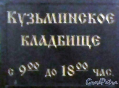 г. Пушкин, Кузьминское кладбище. Табличка с часами работы. Фото 5 мая 2014 г.