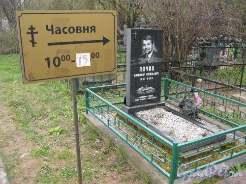 г. Пушкин, Кузьминское кладбище. Табличка с указанием времени работы часовни. Фото 5 мая 2014 г.