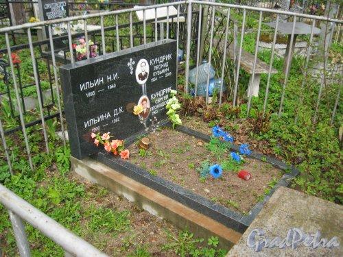 г. Пушкин, Кузьминское кладбище. Захоронение Ильиных-Кундрик. Фото 5 мая 2014 г.