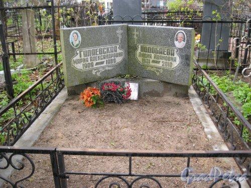г. Пушкин, Кузьминское кладбище. Захоронение М.А. Гуляевской и Л.И. Подобаевой. Фото 5 мая 2014 г.