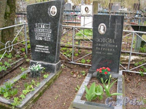 г. Пушкин, Кузьминское кладбище. Могила Зотовых. Фото 5 мая 2014 г.