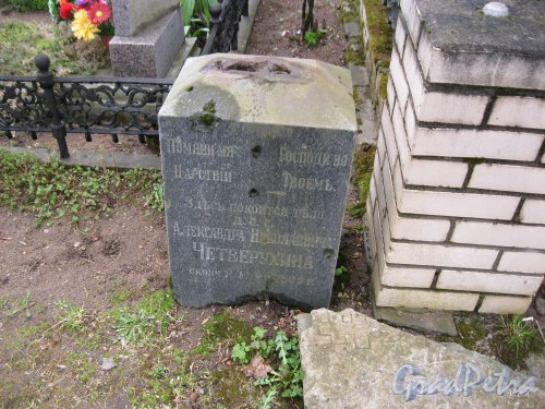 г. Пушкин, Кузьминское кладбище. Надгоробный памятник действительного статского советника А.Н. Четверухина. Фото 5 мая 2014 г.