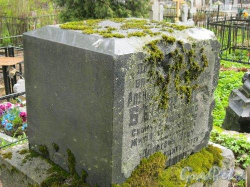 г. Пушкин, Кузьминское кладбище. Одно из старых захоронений (могила Белозёровой О.Д.). Фото 5 мая 2014 г.