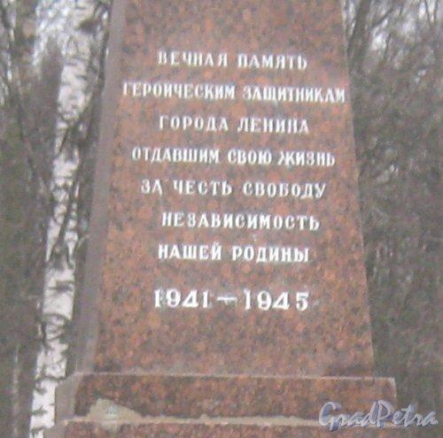 Богословское кладбище. Братское захоронение жертв Блокады. Фото февраль 2014 г.