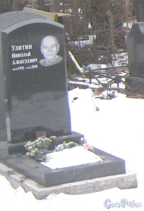 Богословское кладбище. Могила Улитина Н.А (1928-2010). Фото февраль 2014 г.