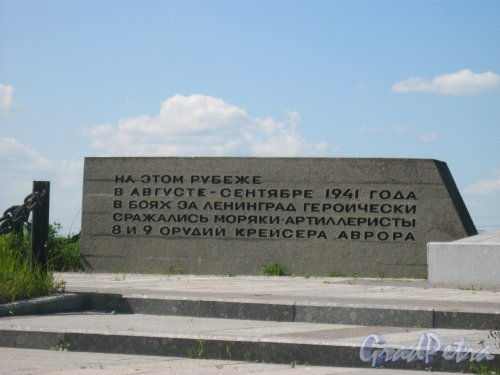 Лен. обл., Гатчинский р-н, Киевское шоссе, Мемориал морякам-артиллеристам Крейсера «Аврора». Фото 26 мая 2014 г.