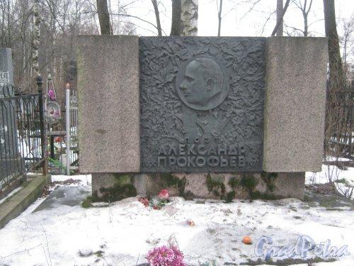 Богословское кладбище. Могила поэта Александра Прокофьева. Фото февраль 2014 г.