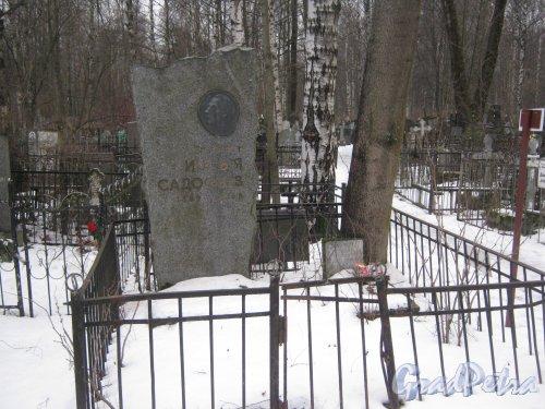 Захоронение Ильи Садофьева на Богословском кладбище. Фото февраль 2014 г.