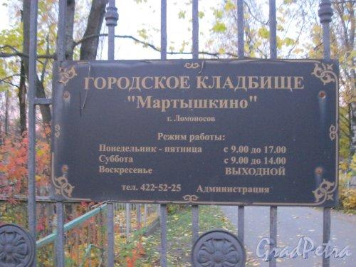 г. Ломоносов, Мартышкинское кладбище. Табличка на воротах с указанием времени работы. Фото 16 октября 2014 г.