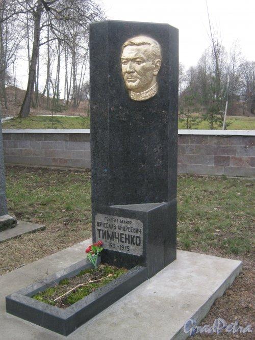 Захоронение В.А. Тимченко на Мартышкинском братском захоронение в городе Ломоносов. Фото 7 марта 2014 г.